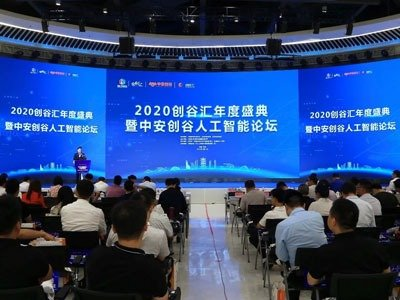 LED Wall Highlighted an AI Forum in Hefei, China
