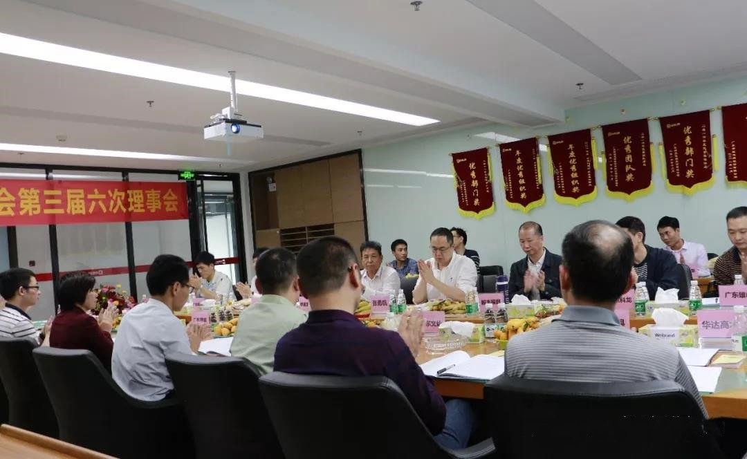 Mould Industry Association was successfully held in Foshan