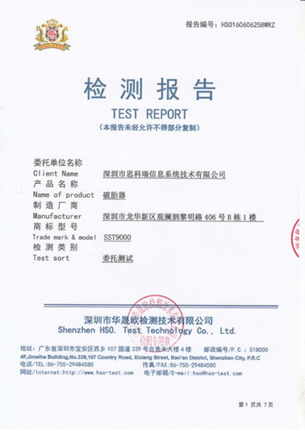 Test report of tyre killer