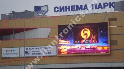 Outdoor Fixed LED Display in Russia